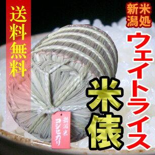 【送料無料(一部地域を除く)】ウェイトライス『米俵』結婚式で感謝の気持ちを込めて贈る、抱っこしてほしい米俵◆出生体重のお米をお入れします♪※重さにより金額が異なります。