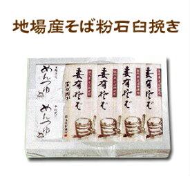 【十日町名産】石臼挽き妻有そばセット(1把200g×8、麺つゆ70ml×10袋)