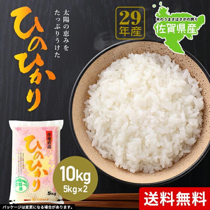 【 29年産 】九州佐賀産 ヒノヒカリ 10kg(5kg×2袋)食味・粘り・香りのバランスがいいお米【送料無料】
