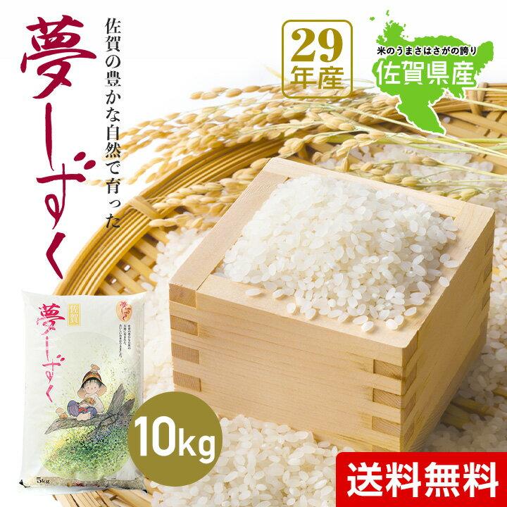 【29年産】九州佐賀産 夢しずく お米10kg(5kg×2袋)佐賀県のブランド米 送料無料(一部地域を除く)