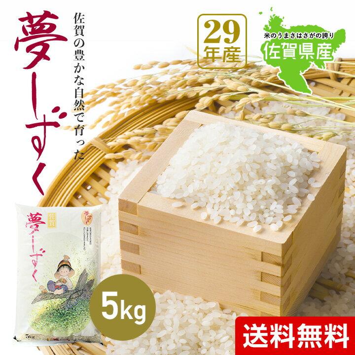 【29年産】九州佐賀産 夢しずく お米5kg 佐賀県のブランド米