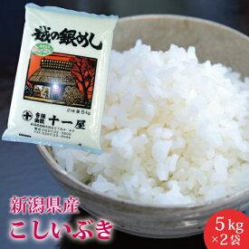 送料無料!新潟県産 こしいぶき 10kg(5kg×2袋)