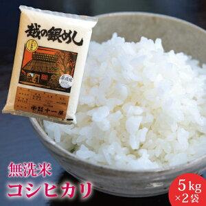 送料無料!新潟 こしひかり10kg(5kg×2袋) 無洗米 10kg