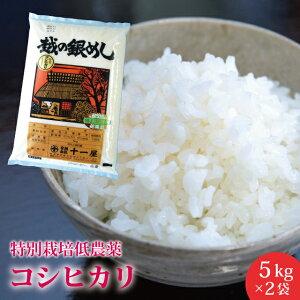 特別栽培(低農薬) 新潟県産 コシヒカリ 10kg(5kg×2袋)