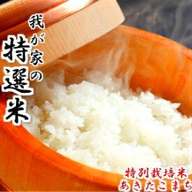 30年産 米 30kg 送料無料 秋田県産 減農薬 特別栽培米 あきたこまち 玄米 30kg(10kg×3袋) 一等米 お米   白米 27kg お祝い 御贈答