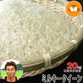 新米 滋賀県彦根産 ミルキークイーン 玄米 20kg 西村悟 令和元年産 環境こだわり米(減農薬) 送料無料 産地直送
