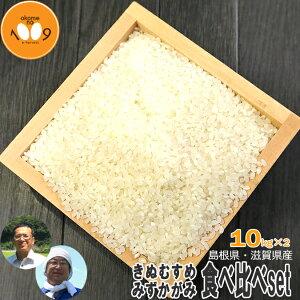 米 バランス食べ比べ 玄米 20kg 滋賀県長浜産 みずかがみ アグリ39 島根県雲南産 きぬむすめ 石原公夫 令和元年産 送料無料