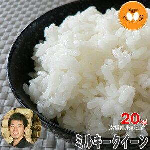 新米 滋賀県東近江産 ミルキークイーン 玄米 20kg 産地直送 令和 2年産 西村農産 環境こだわり米(減農薬) 送料無料