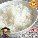 米 岩手県北上産 ミルキークイーン 玄米 20kg 旭農園 令和 元年産 特別栽培米(減農薬) 送料無料