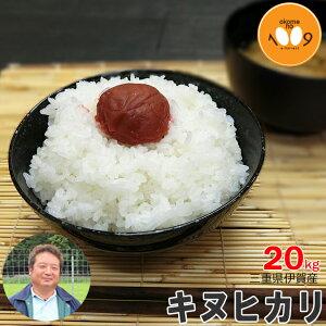新米 三重県伊賀産 キヌヒカリ 玄米 20kg ヒラキファーム 令和2年産 送料無料