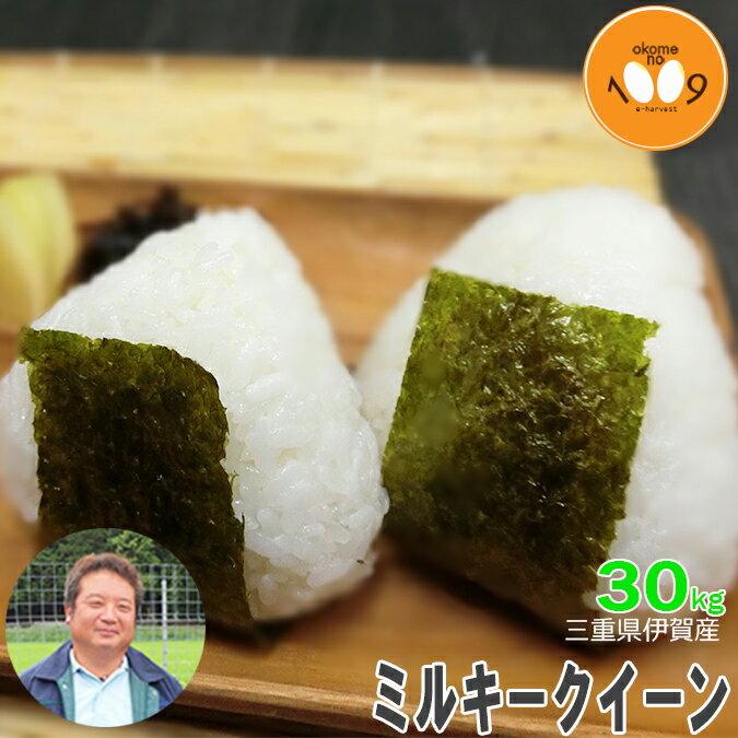 米 三重県伊賀産 ミルキークイーン 玄米 30kg ヒラキファーム 30年産 送料無料