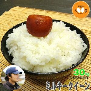 米 長野県飯綱産 ミルキークイーン 玄米 30kg YOU優FARM 令和2年産 送料無料