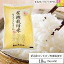 令和元年産 新潟産 コシヒカリ 有機栽培米 10kg(5kg×2袋) 送料無料 こしひかり 新潟 白米