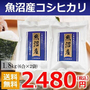 【米】魚沼産コシヒカリ1.8kg(900g×2袋)【送料無料】【29年産】【お試し】【ゆうパケット】