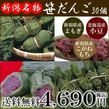 笹だんご30個セット【送料無料】昔なつかし おばあちゃんの味 新潟名物品