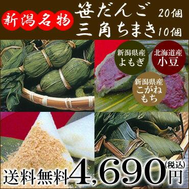 笹だんご20個 三角ちまき10個セット(きな粉つき)【送料無料】昔なつかし、おばあちゃんの味。新潟名物品。