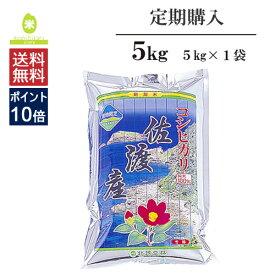 【定期購入】佐渡産 コシヒカリ 5kg(5kg×1袋)