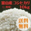 富山県産コシヒカリ(一等米)10kg【28年度産】【送料無料】