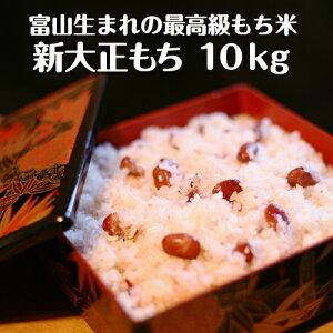 富山県産 新大正 もち米10kg【令和2年度産】【プレミアム最高級餅米】