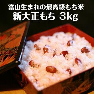 富山県産 新大正 もち米3kg(約二升)【令和2年度産】【プレミアム最高級餅米】