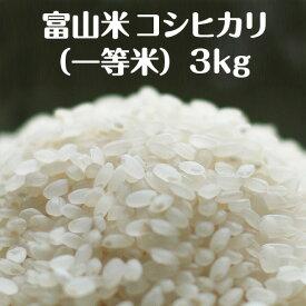 富山県産コシヒカリ(一等米)3kg【令和2年度産】