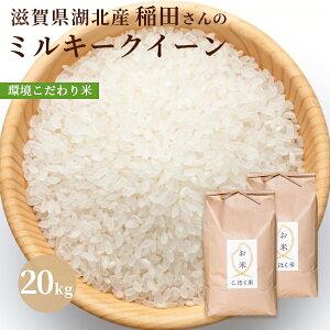 令和3年 滋賀県湖北産稲田さんのミルキークイーン 20kg【環境こだわり米(特別栽培米)】【白米・玄米】