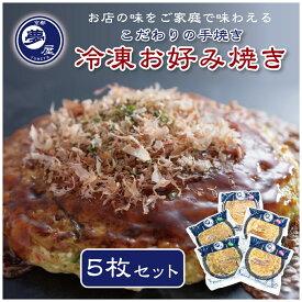 【食べログ百名店2年連続受賞】 お好み焼き 冷凍 5枚セット 京都 川端二条 夢屋 手焼き kyoto okonomiyaki ふわふわ ねぎふわふわ 関西風 簡単 電子レンジ パーティー おもてなし 時短 大人気 人気 美味しい おいしい