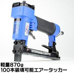 【軽量】エアータッカー/フロアタッカ/市販ステープル対応