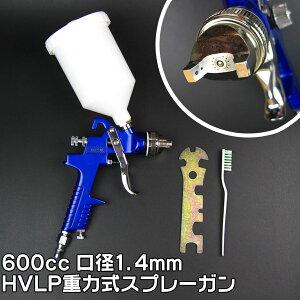 HVLP重力式エアースプレーガン塗装スプレー口径1.4mm/カップ600cc