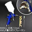 HVLP重力式エアースプレーガン塗装スプレー口径2.0mm/カップ600cc