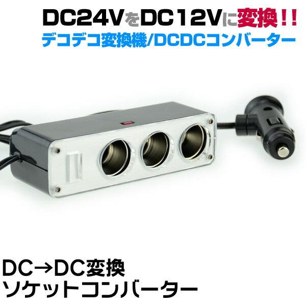 24vを12vに変換!DCDCコンバーター/デコデコ変換機