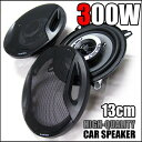 300Wカースピーカー 2way 13cm DOME TWEETER カバー付