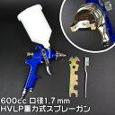 HVLP重力式エアースプレーガン塗装スプレー口径1.7mm/カップ600cc