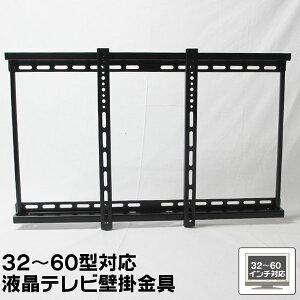 テレビ壁掛け金具32型対応