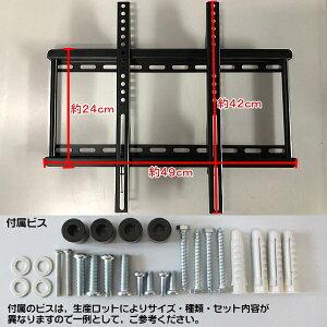22〜60型対応液晶テレビ壁掛け金具壁掛フレームTV取付金具