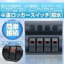 船舶用ロッカースイッチ4連タイプ防水スイッチ/ヒューズ付スイッチ