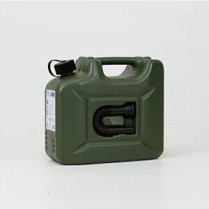 Hunersdorff[ヒューナースドルフ]Fuel Can Pro 10L オリーブ[燃料ポリタンク ウォータータンク ノズル付 アウトドア ガーデニング ドイツ製]☆