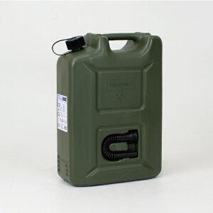 Hunersdorff[ヒューナースドルフ]Fuel Can Pro 20L オリーブ[燃料ポリタンク ウォータータンク ノズル付 アウトドア ガーデニング ドイツ製]☆