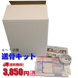 送骨キット(大サイズ.6〜7寸用)-遺骨をゆうパックで送る(送骨)ための専用段ボール(白色)梱包材・ガムテープ・送り状・送骨方法の説明書付き