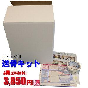 送骨キット(中サイズ.4〜5寸用)-遺骨をゆうパックで送る(送骨)ための専用段ボール(白色)梱包材・ガムテープ・送り状・送骨方法の説明書付き