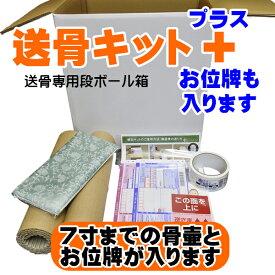 送骨キット〈プラス〉-遺骨をゆうパックで送る(送骨)ための専用段ボール(白色) お位牌や分骨壷も入ります 梱包材・ガムテープ・送り状・法要風呂敷・送骨方法の説明書付き
