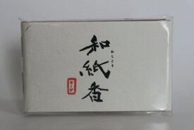 和紙のお香【和紙香 セージの香り】