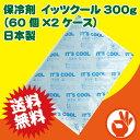 <送料無料!>激安!保冷剤 イッツクール300g日本製120個(60個×2ケース)