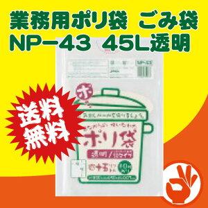 <送料無料!>激安!業務用ポリ袋 ごみ袋 NP−43 45L透明 1箱10枚入りx60袋