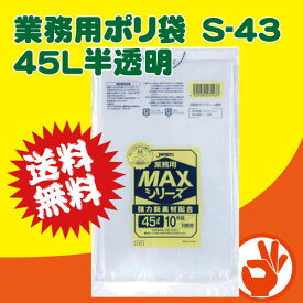 <送料無料!>激安!業務用ポリ袋 S-43 45L半透明 1箱10枚入りx60袋