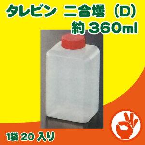 タレビン 二合壜(D)(タレ壜) 約360ml 20入り醤油・ソース・ラー油、焼肉のたれ、ドレッシング(たれいれ/たれびん/醤油入れ/しょうゆ入れ/ドレッシングボトル/調味料入れ)の小分け