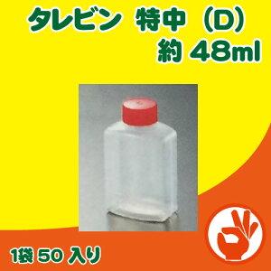 タレビン 特中(D) (タレ壜) 約48ml50入り 醤油・ソース・ラー油、焼肉のたれ、ドレッシング(たれいれ/たれびん/醤油入れ/しょうゆ入れ/ドレッシングボトル/調味料入れ)の小分け