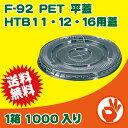 <送料無料!>F-92 PET 平蓋 HTB11・12・16用蓋 1箱1000入り