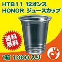 <送料無料!>HONOR HTB11 12オンスPETカップ 使い捨て、ジュースコップ、ジュースカップ 1箱1000入り