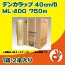 デンカラップ40cm巾 ML-400 750m×2本入り ハンドラッパー用業務用ラップ 食品包装用ストレッチフィルム